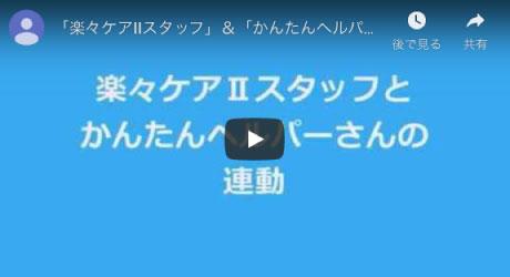 「楽々ケアⅡスタッフ」&「かんたんヘルパーさん」連動説明動画